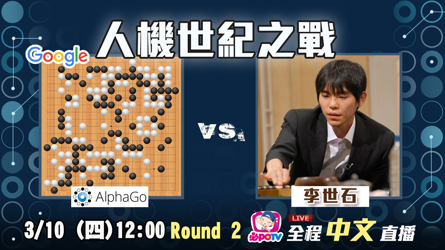 The world's top Go player Lee Sedol playing against Google's artificial intelligence program AlphaGo during the Google DeepMind Challenge Match in Seoul, South Korea, March 2016.